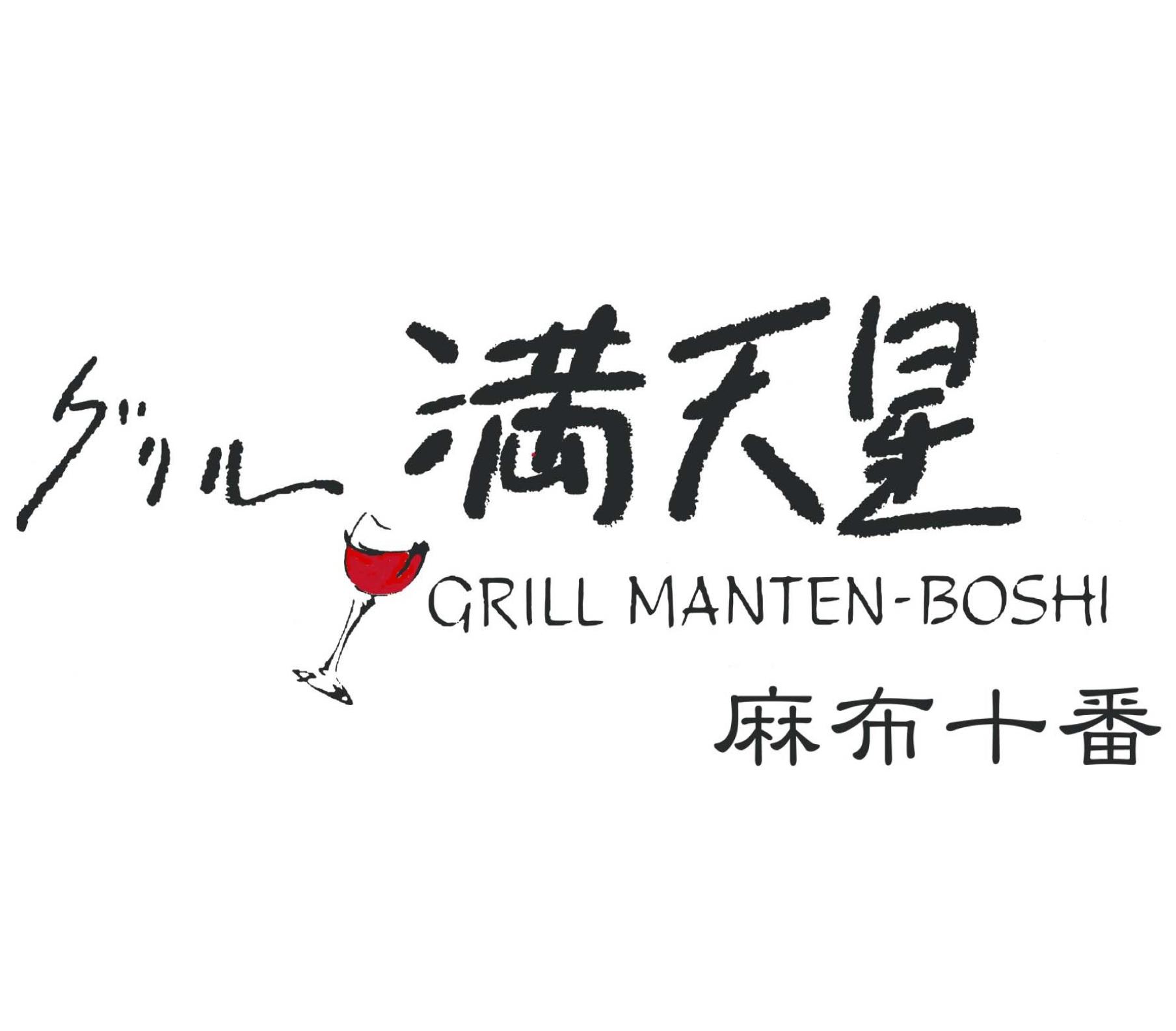 グリル満天星 日本橋三越店